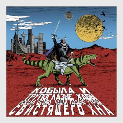 Постер Кобыла и Трупоглазые Жабы