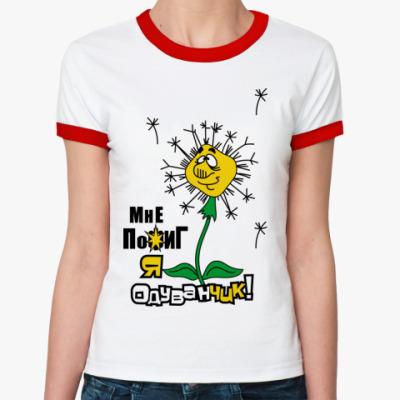 Женская футболка Ringer-T ОДУВАНЧИК