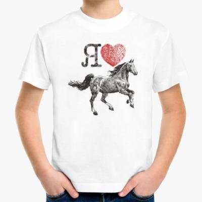 Детская футболка I love horses! Люблю лошадей!