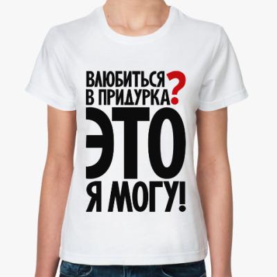 Классическая футболка Влюбиться в придурка?