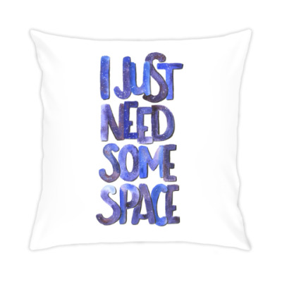 Подушка I just need some space
