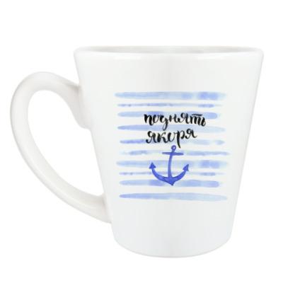 Чашка Латте Поднять якоря