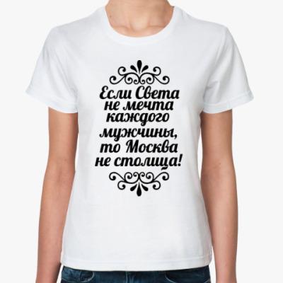 Классическая футболка Если Света не мечта