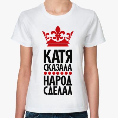 Классическая футболка Катя сказала, народ сделал