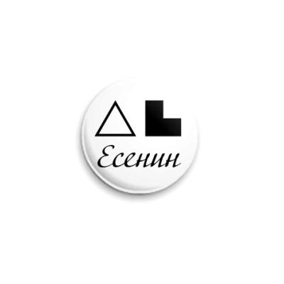 Значок 25мм  ИЭИ (Есенин)