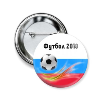 Значок 50мм Футбол 2018