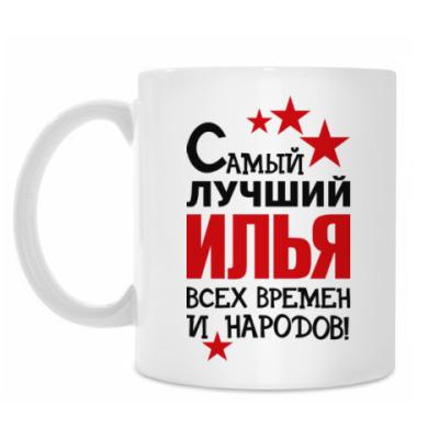 Кружка Самый лучший Илья