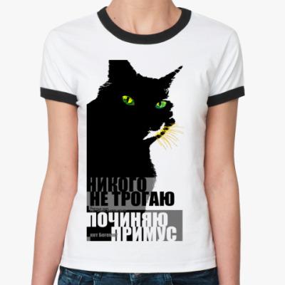 Женская футболка Ringer-T Никого не трогаю