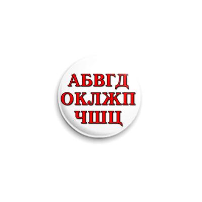 Значок 25мм  алфавит