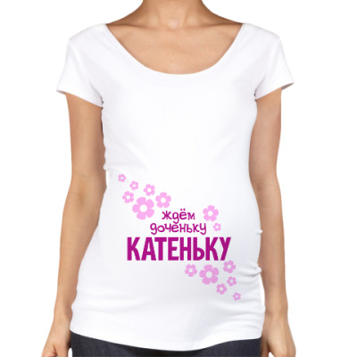 Футболка для беременных Ждём доченьку Катеньку