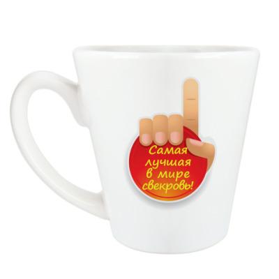 Чашка Латте Лучшая свекровь в мире
