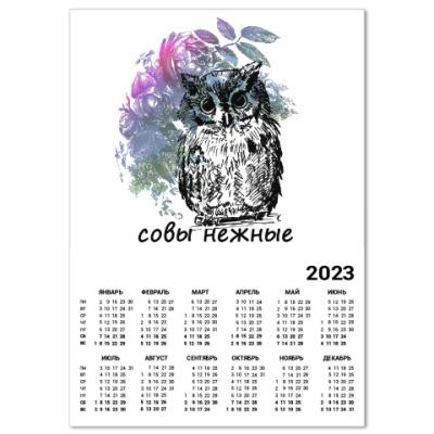Календарь Совы Нежные