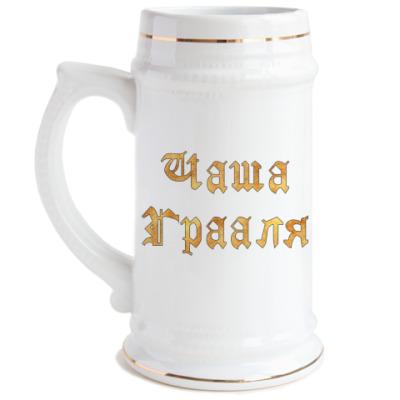 Пивная кружка Чаша Грааля