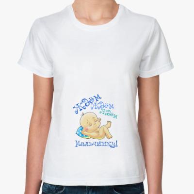 Классическая футболка ЖДЁМ МАЛЬЧИШКУ