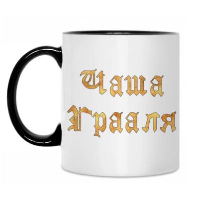 Кружка Чаша Грааля