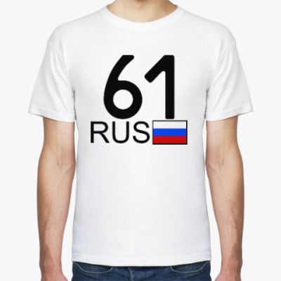 Футболка 61 RUS (A777AA)