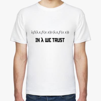 Футболка In lambda we trust!