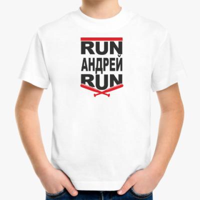 Детская футболка Ран Андрей ран.