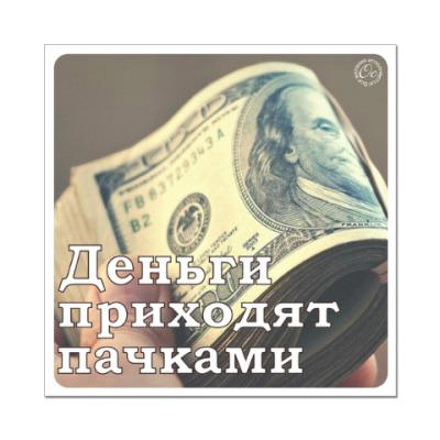 Наклейка (стикер) Деньги приходят пачками!