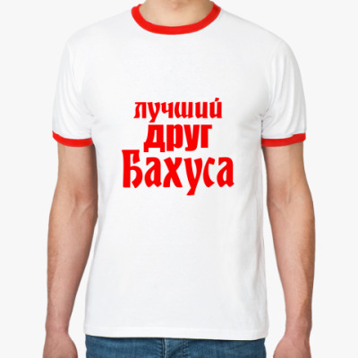 Футболка Ringer-T Лучший друг Бахуса