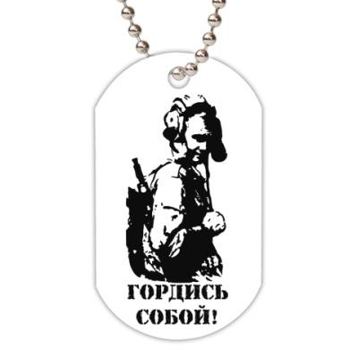 Жетон dog-tag Защитник отечества