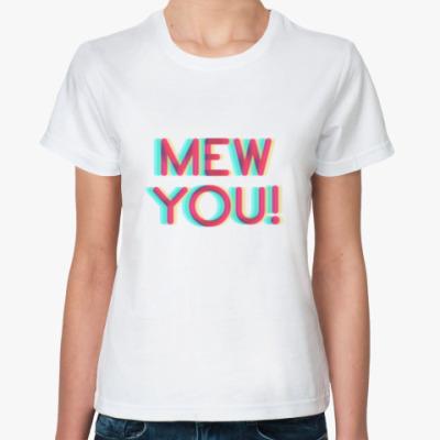 Классическая футболка Mew you!