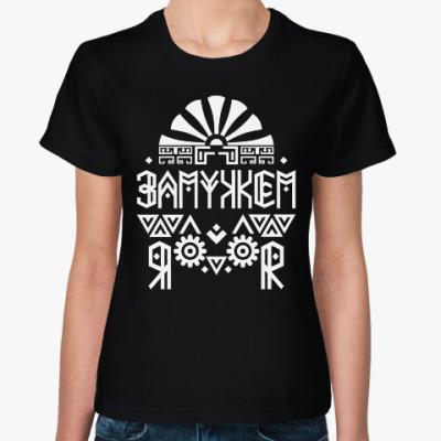 Женская футболка Магический оберег для жены