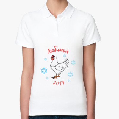 Женская рубашка поло «Любимой»