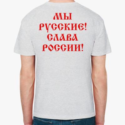 Футболка Мы русские!