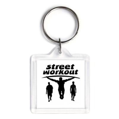 Брелок Street Workout