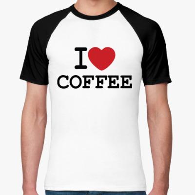Футболка реглан   I Love Coffee
