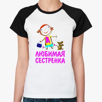 Женская футболка реглан  'Любимая сестренка'