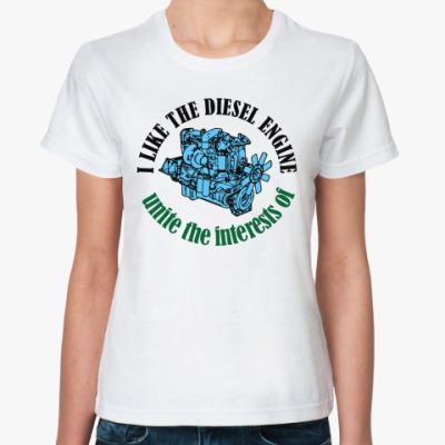 Классическая футболка Мне нравится дизель
