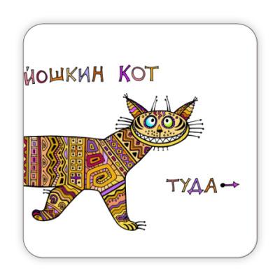 Костер (подставка под кружку) Йошкин Кот