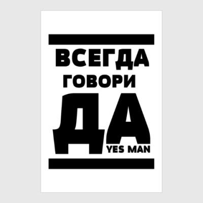 Постер Всегда говори Да!