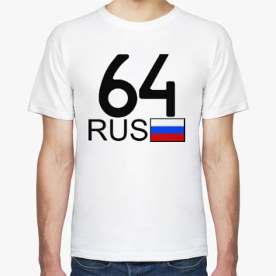 Футболка 64 RUS (A777AA)