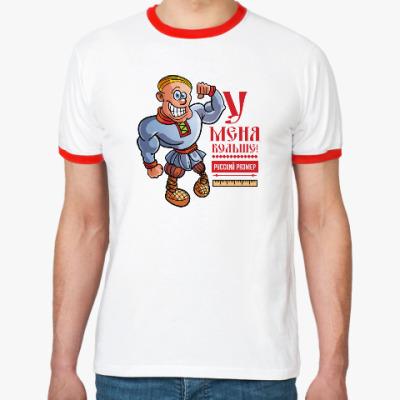 Футболка Ringer-T У МЕНЯ БОЛЬШЕ! • Русский размер