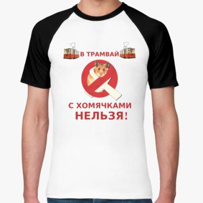 Футболка реглан Хомячкам нельзя!