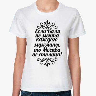 Классическая футболка Если Валя не мечта