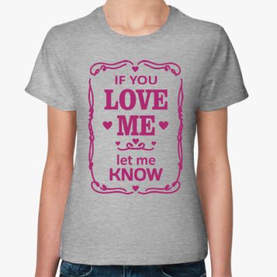 Женская футболка Если ты меня любишь скажи мне об этом