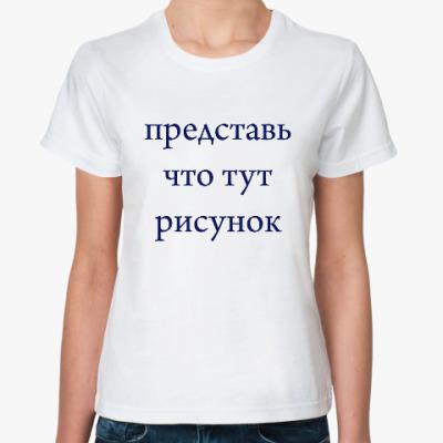 Классическая футболка Представь, что тут рисунок