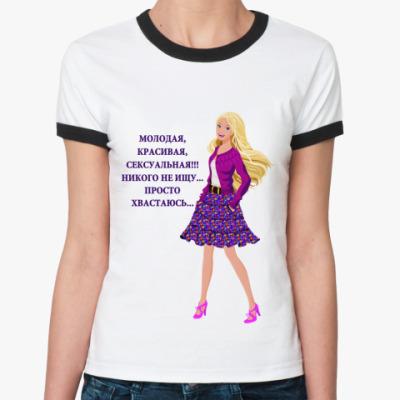 Женская футболка Ringer-T Молодая и сексуальная...