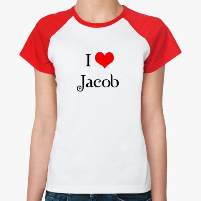 Женская футболка реглан I Love Jacob