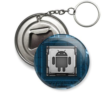 Брелок-открывашка Андроид