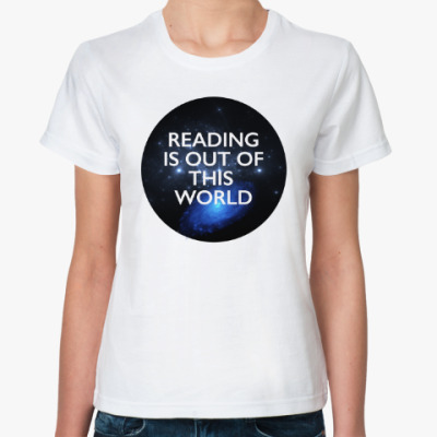Классическая футболка reading is out of this world
