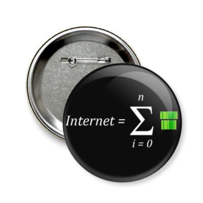 Значок 58мм Интернет