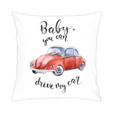 Подушка Детка, можешь сесть за руль моей машины