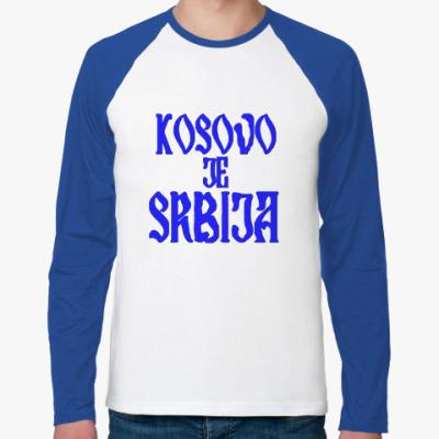 Футболка реглан с длинным рукавом 'Косово это Сербия'