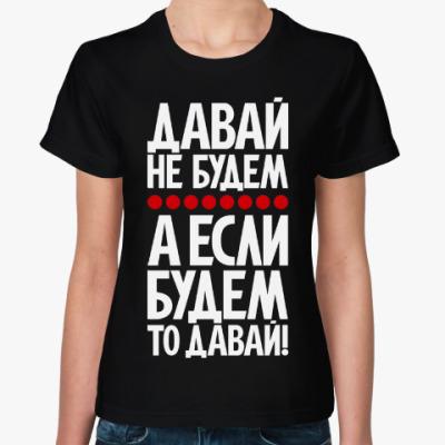 Женская футболка Давай не будем