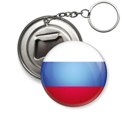 Брелок-открывашка Флаг России